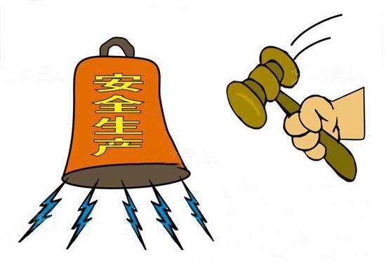 安全生产严重违法违规!淄博这6家企业被罚款