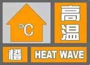 海丽气象吧丨邹平县发布高温橙色预警 局部将超过40℃