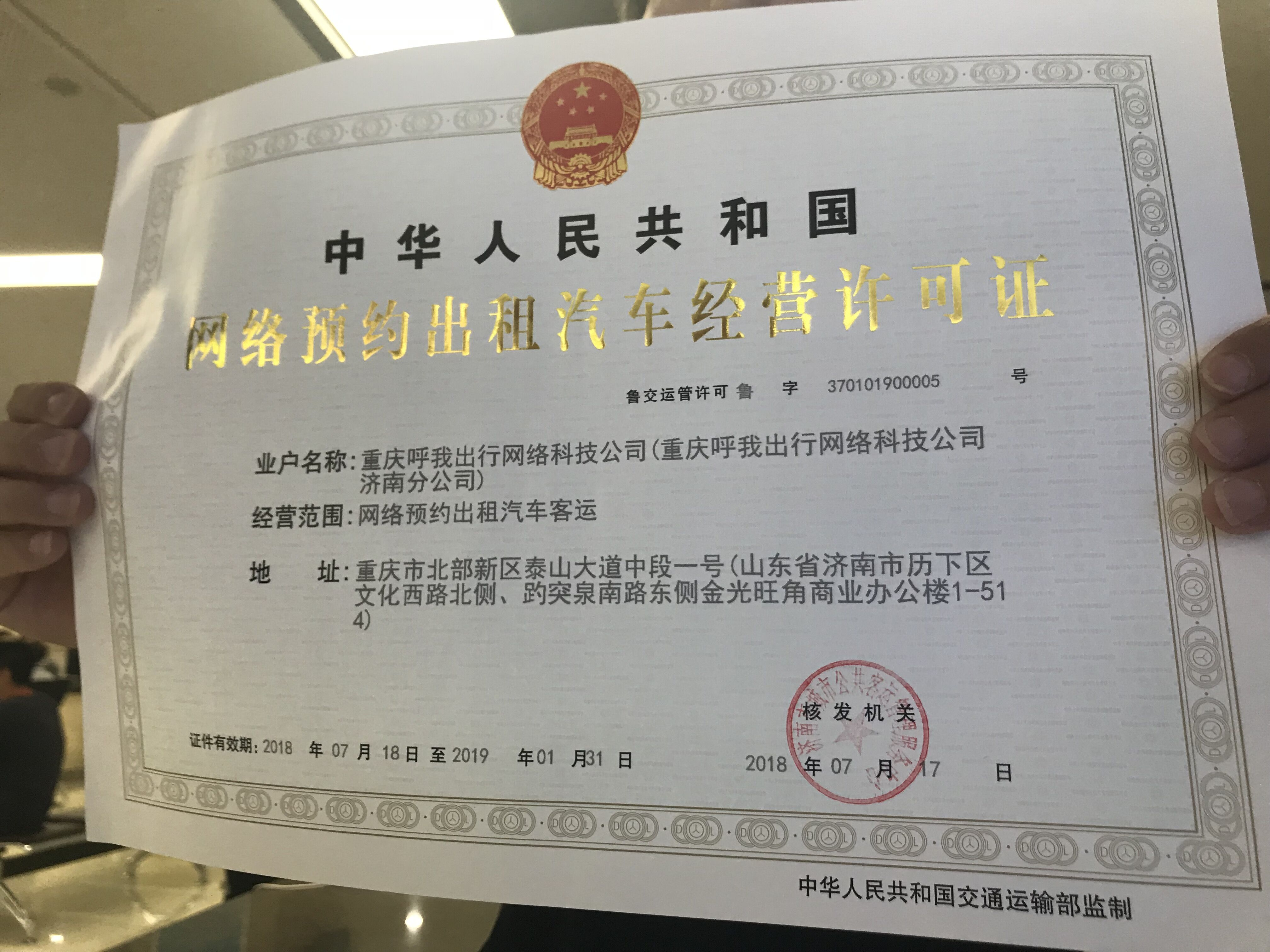 济南发放首批网约车平台经营许可证