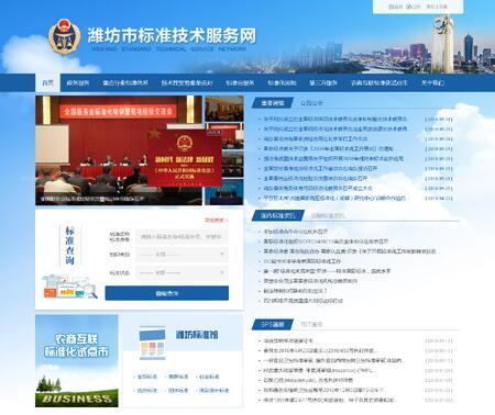 潍坊市标准技术服务网正式上线 123万多个国内外标准向社会免费提供