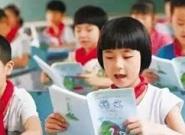 聊城:逐步将部分民办学校转制为公办 进一步降低收费标准