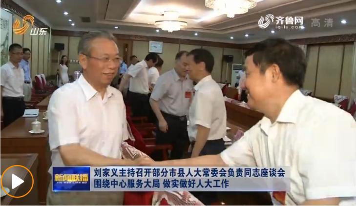 刘家义主持召开部分市县人大常委会负责同志座谈会  围绕中心服务大局 做实做好人大工作