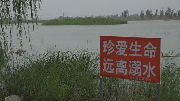 潍坊安丘:为防孩子溺水 教师轮流值班看河