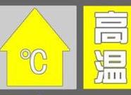 滨州继续发布高温黄色预警信号 部分地区将超过37℃
