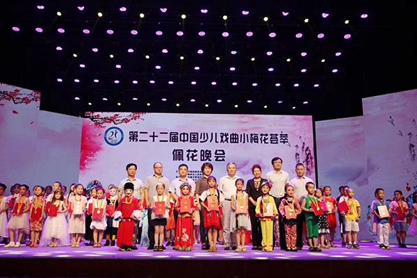 """第22届中国少儿戏曲小梅花荟萃举办 山东再添七朵""""金花"""""""
