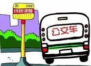 注意!因道路施工,滨州9条公交线路临时调整