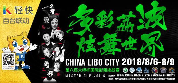 轻快实力助推中国式街舞青春,百台联动绽放年轻激情与梦想