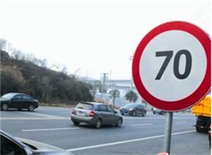 注意!省道S316线聊城开发区段机动车限速值上调至70公里
