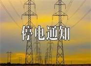 @威海人,20日这些地区将停电