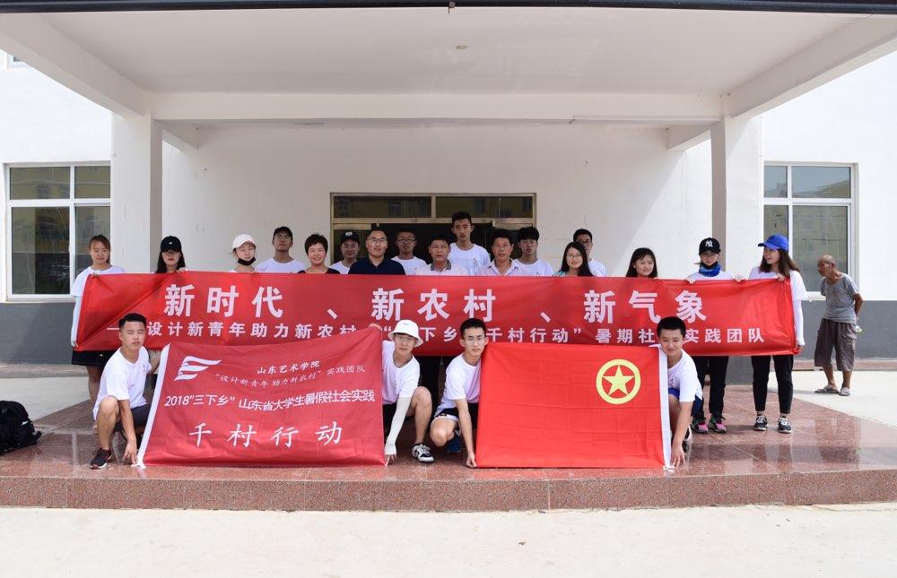 山东艺术学院设计学院暑期社会实践团队走进第一书记村