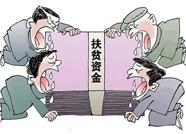 泰安岱岳区纪委上半年查处扶贫领域腐败和作风问题27起