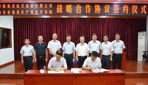 山东省地矿局与中海航集团签订战略合作协议