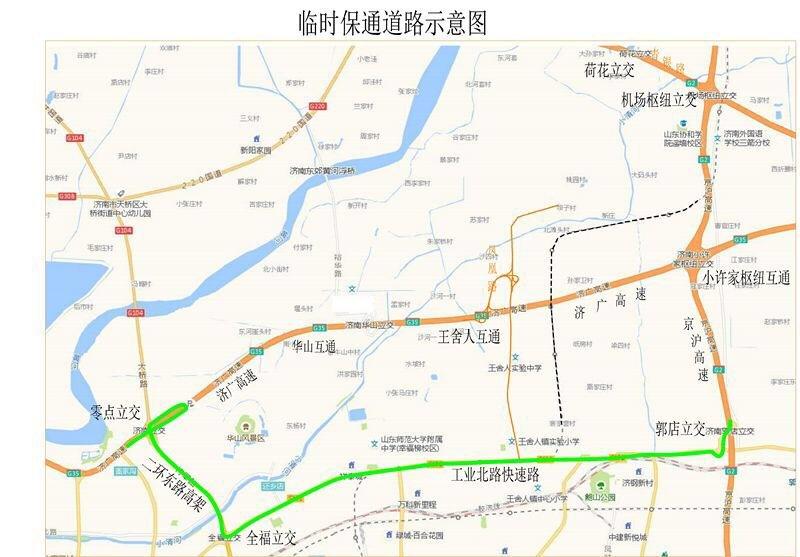 绕行路线看这里!23日起济青高速公路小许家枢纽互通至零点互通段封闭施工