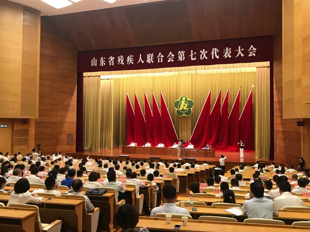 山东省残联第七次代表大会闭幕