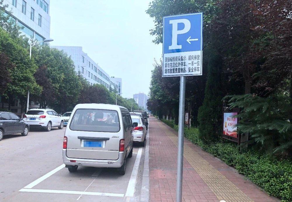 注意了!淄博高新区重新施划停车位 违停罚200记3分