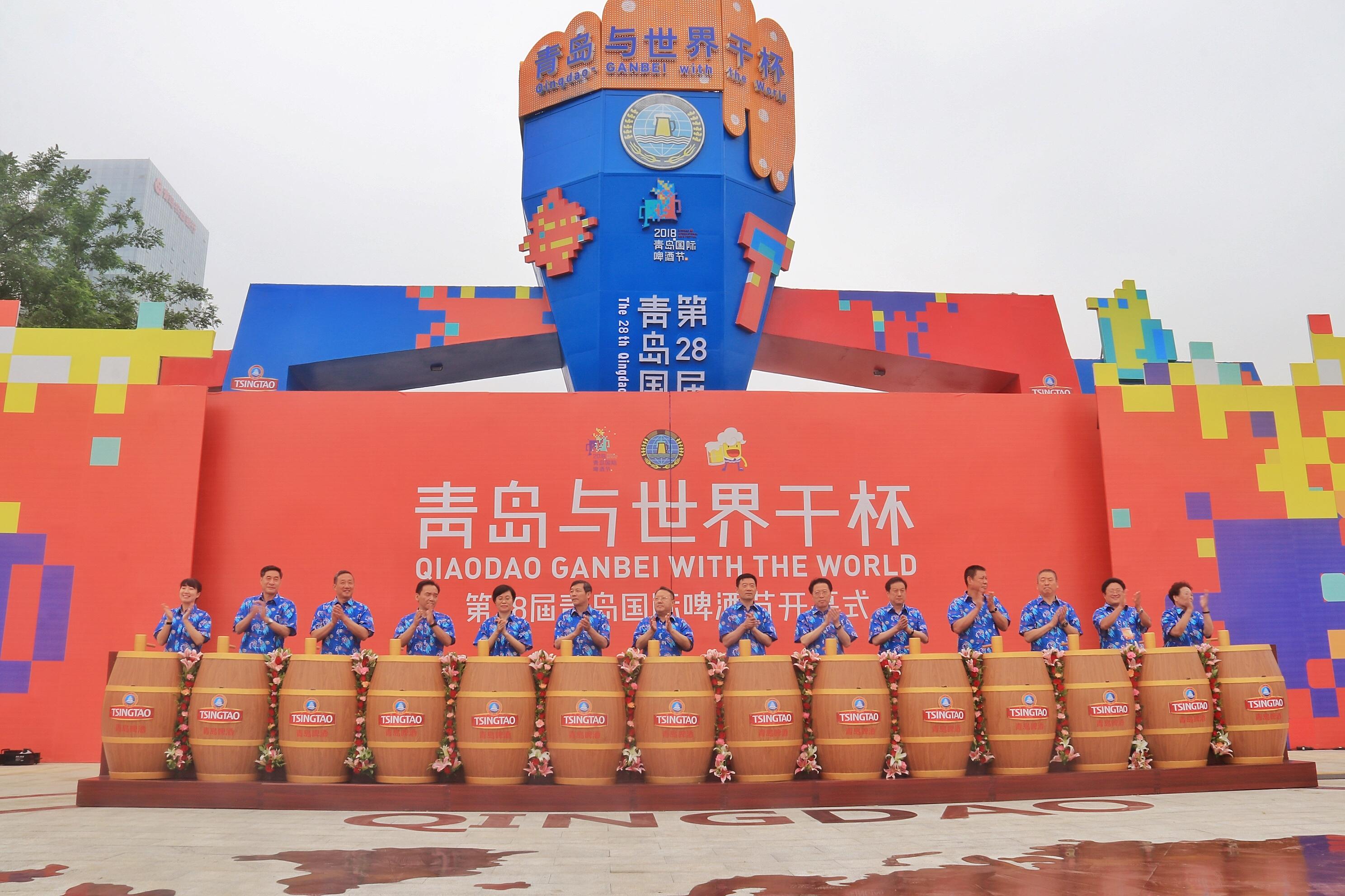 醉享崂山 第28届青岛国际啤酒节崂山会场精彩启幕