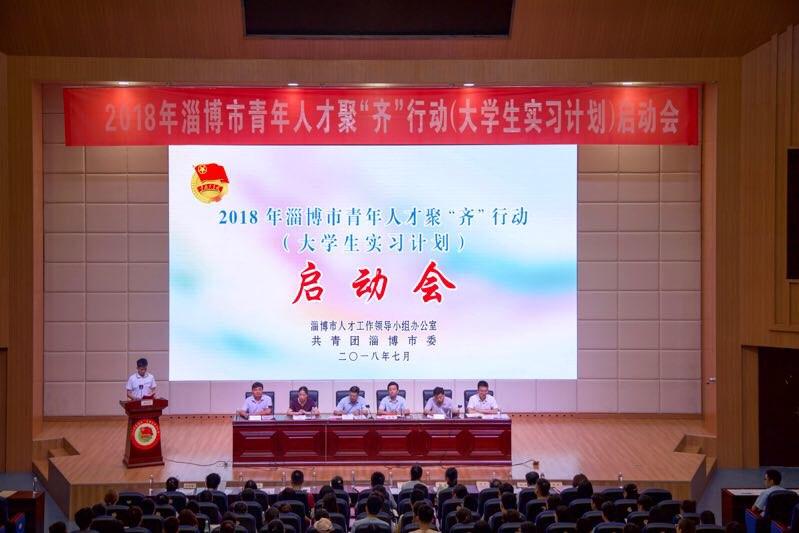 """2018年淄博青年人才聚""""齐""""行动(大学生实习计划)启动"""