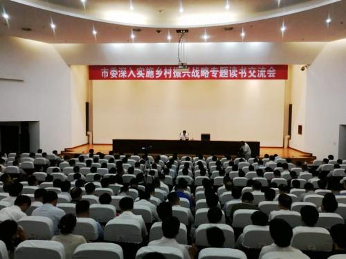潍坊举办乡村振兴战略专题读书交流会 学习苏浙粤先进经验