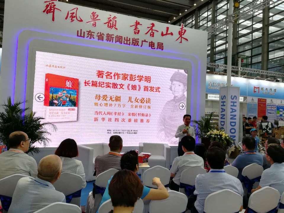 【?关注书博会】彭学明全新长篇纪实散文《散文》在深圳首发