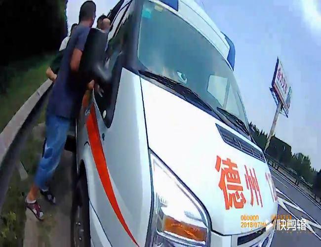 37秒|德州:搭载患儿急救车高速路上爆胎 民警紧急送医