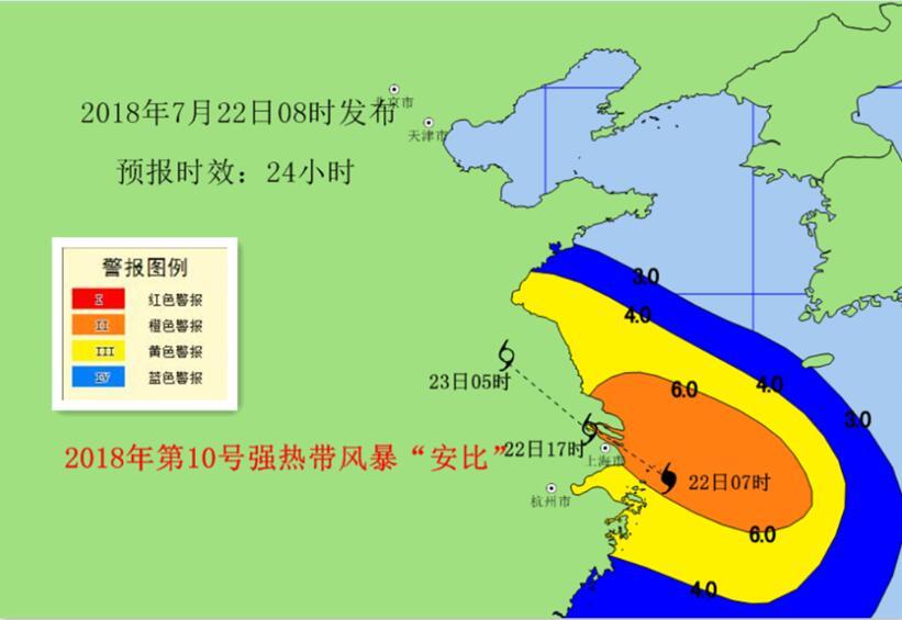 """强热带风暴""""安比""""将于23日前后影响山东海域 浪高将达4米"""