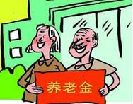 今年山东退休人员基本养老金上调5%左右 惠及637万人