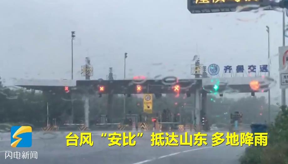 """32秒丨台风""""安比""""抵达山东,日照临沂雨势较大"""
