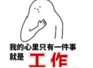 """山东九成职场人需要加班 互联网行业最""""苦逼"""""""