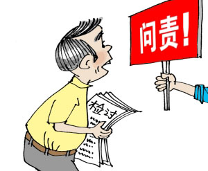 滞留专项资金 枣庄山亭区一校长被党内警告