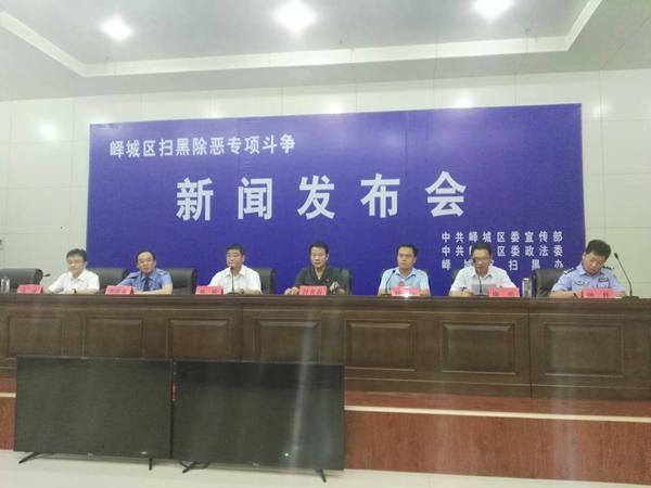 枣庄峄城打掉涉黑涉恶团伙6个 破获涉恶案件280余起