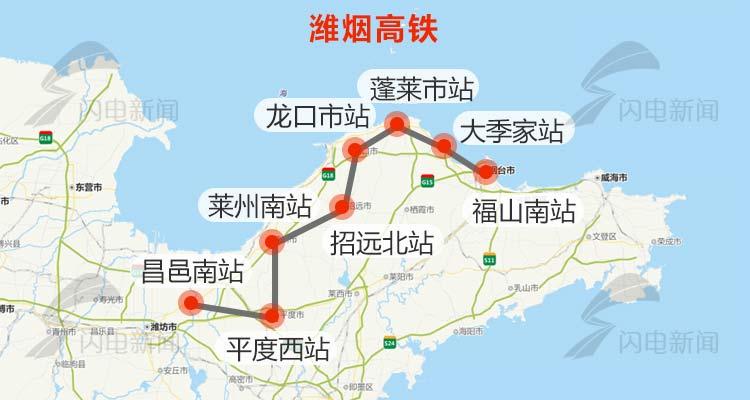 青岛莱西新闻_未来山东高铁实现省内各市间3小时通达!附济青等在建铁路最新 ...