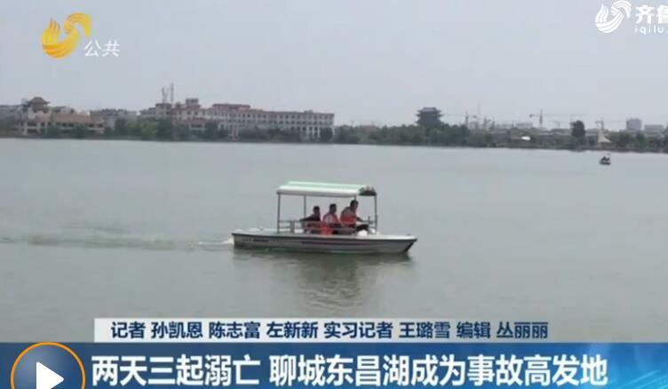 两天三起溺亡,聊城东昌湖成为事故高发地