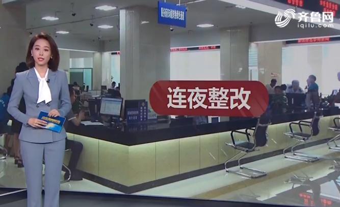 【敢领改革风气之先】惠民市民办税跑断腿追踪:税务局连夜增设窗口和人员