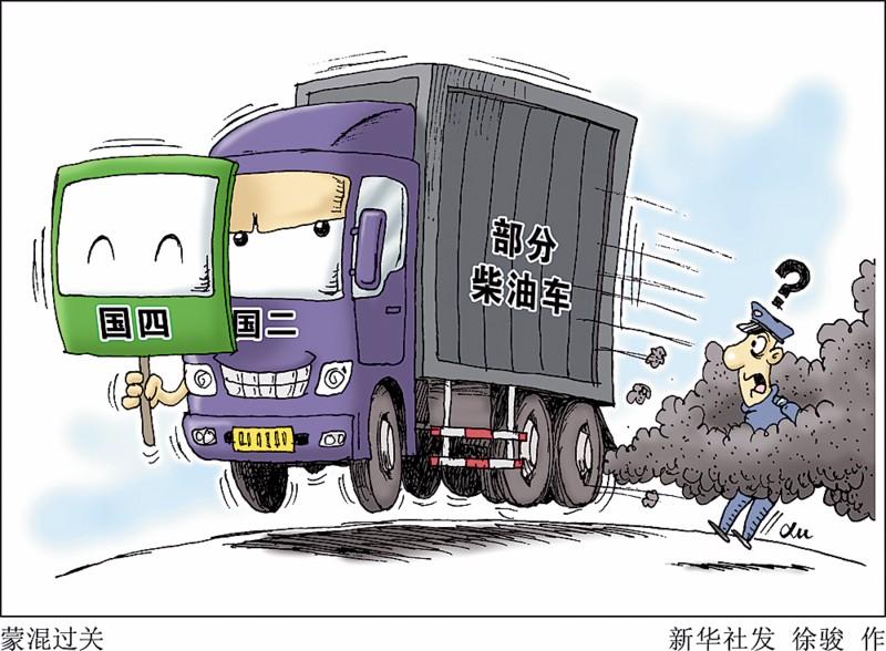 """治理老旧柴油车污染 山东出台""""组合拳""""措施"""