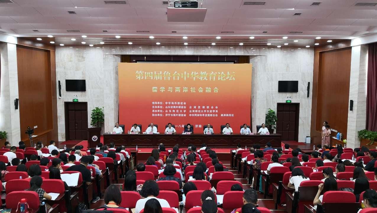 第四届鲁台中华教育论坛在济南开幕