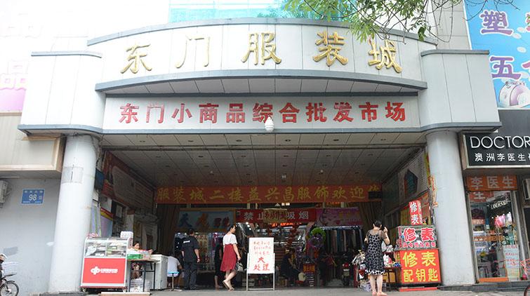 济南老东门8月15停业改造!各种大甩卖你不去逛逛?