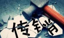 """淄博:六旬老人轻信传销组织 发展1.7万余个""""下线"""""""