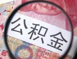 淄博市住房公积金累计缴存总额达到411亿元