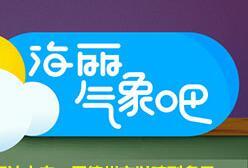 海丽气象吧|今明两天雷雨将再袭济南,最高气温34℃