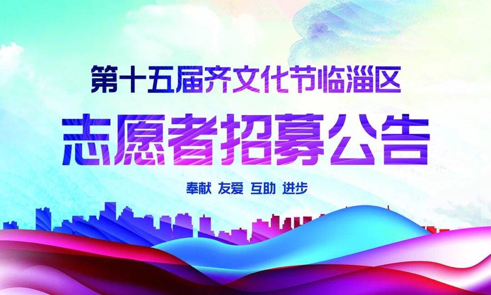 第十五届齐文化节即日起面向社会招募志愿者100人