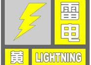 海丽气象吧丨滨州沾化区气象局发布雷电黄色预警 请注意防范