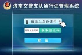 零跑腿!济南市区通行证全流程网上办理,还有这些注意事项……
