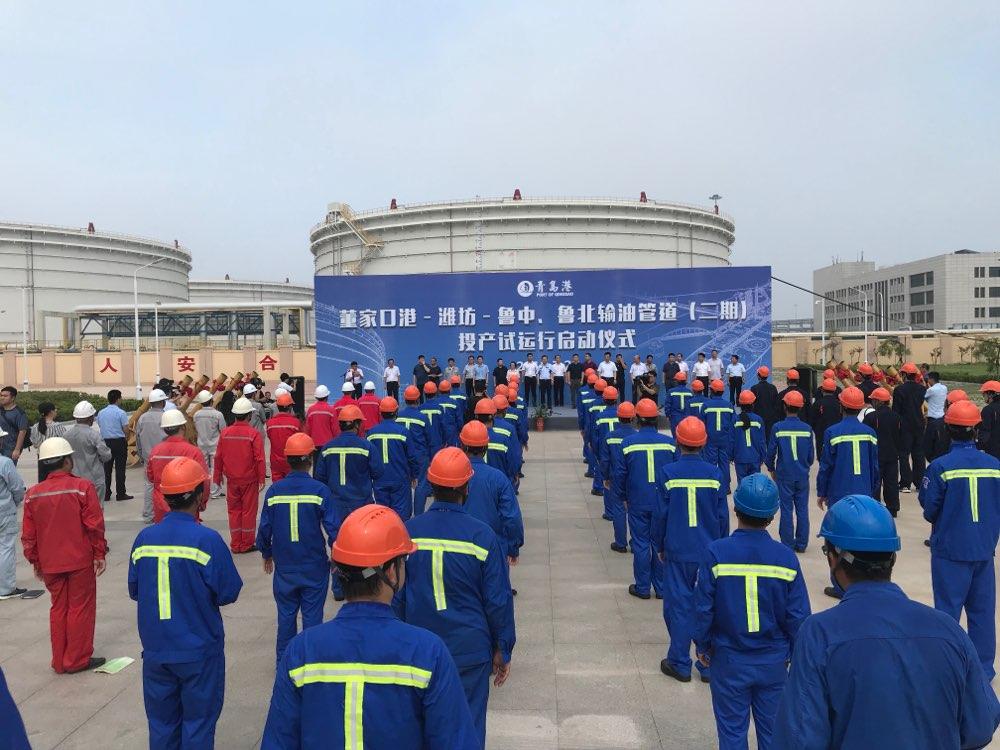 董家口港—潍坊—鲁中鲁北输油管道(二期)投产试运行