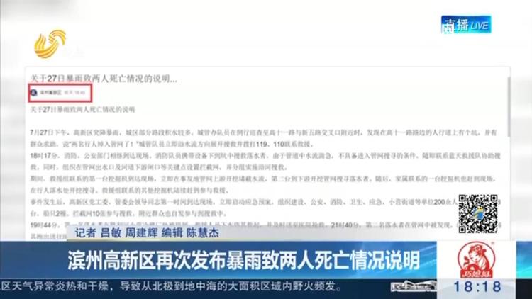 滨州再次发布暴雨致两人死亡情况说明,事发点附近监控消失
