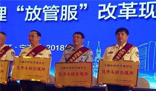 """9年5连冠联 淄博车管所荣膺""""全国优秀车辆管理所"""""""