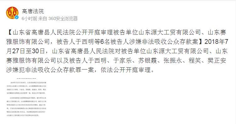 高唐法院公开审理苏银霞等6人涉嫌非法吸收公众存款案 将择日宣判