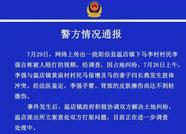 阳信村民自称被人殴打视频网络热传 警方发布通报