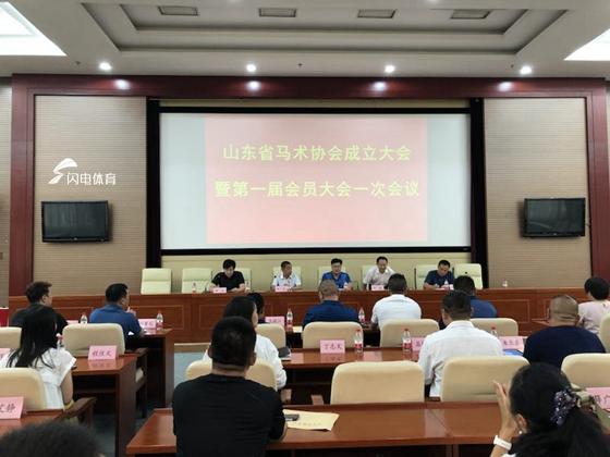 山东省马术协会成立  开启山东马术运动发展新篇章