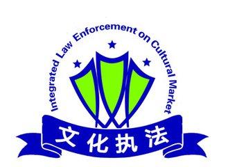 潍坊开展暑期文化市场专项整治行动 加大对违规动漫产品查处力度