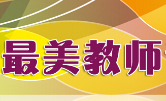 """""""2018水城最美教师""""评选公示!聊城这50位老师上榜"""